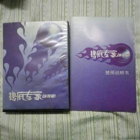 抄底专家(增强版)使用说明书+2张盘