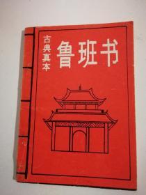 古典真本鲁班书