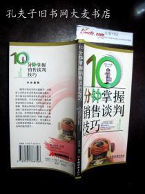《10分钟掌握销售谈判技巧》中国经济出版社