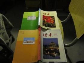 读者 合订本  2005年春季+冬季卷  2本合售