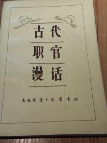 古代职官漫话