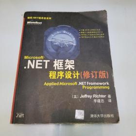 Microsoft.NET框架程序设计