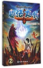 魔法大师2 神秘的镇魔之杖