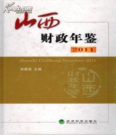 山西财政年鉴.2011