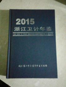 浙江卫计年鉴  2015