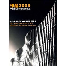 作品2009:中国建筑设计研究院作品选