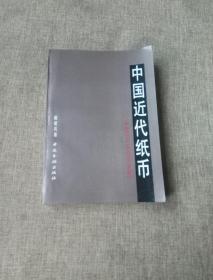 中国近代纸币