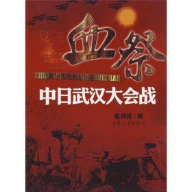 血祭:中日武汉大会战