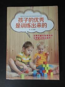 孩子的优秀是训练出来的