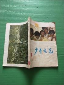 少年文艺(1982年第7期)自然旧