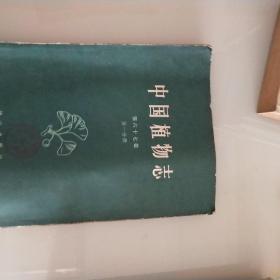 中国植物志(第六十七卷第一分册)