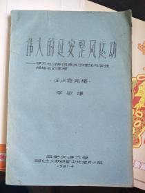 伟大的延安整风运动--学习毛泽东关于理论与实践相结合的思想  油印本