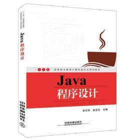"""""""十三五""""高等職業教育計算機類專業規劃教材:Java程序設計"""