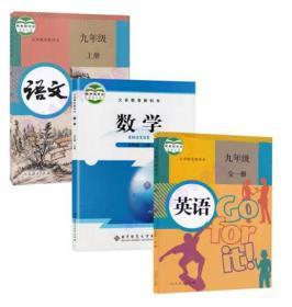 2019九年级课本上册 语文+数学+英语 人教版