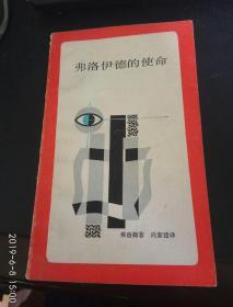 弗洛伊德的使命:对弗洛伊德的个性和影响的分析,一版一印,1986年12月版