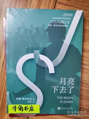 约翰·斯坦贝克作品系列:月亮下去了