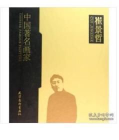拍前咨询    中国著名画家-崔景哲(6K)   9E23d
