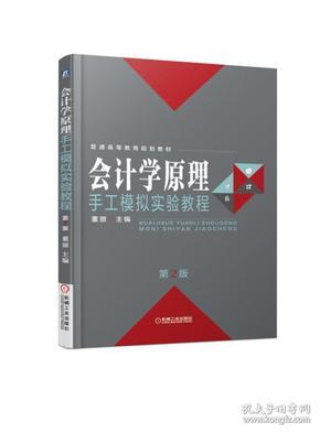 会计学原理手工模拟实验教程 第2版9787111616528(E5北4)