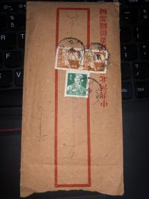 50年代实寄封 带信 粘有三张普票