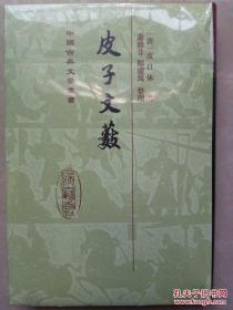 【新书5折】皮子文薮(中国古典文学丛书)  皮日休文集  精装 全新 孔网最低价