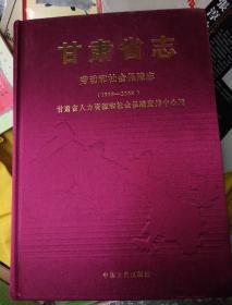 甘肃省志 劳动和社会保障志(1998------2008)