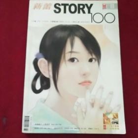新蕾杂志2005年第8期,品佳