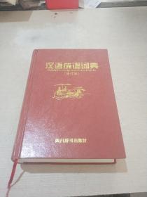 汉语成语词典(修订本)