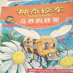 神奇校车 奇妙的蜂巢
