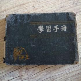 学习手册(文革时期写满歌谱手抄本)