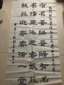 北京书法家——关善章书法一幅(保真)