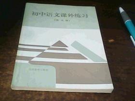 初中语文课外练习 第五册
