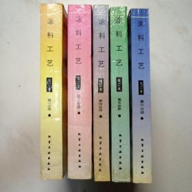 涂料工艺增订本 第二、三、四、五、六分册