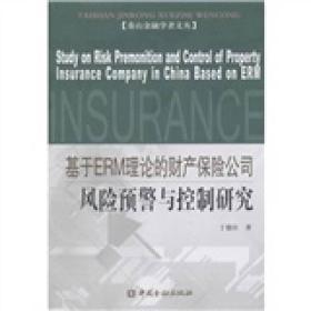 基于ERM理论的财产保险公司风险预警与控制研究