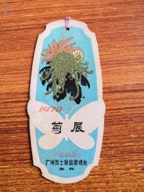 1978年菊展 广州烈士陵园管理处主办