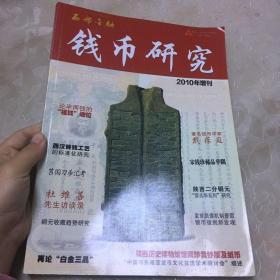 西部金融2010钱币研究增刊(16开全彩印刷)