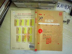 小說界 2012 2