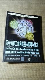 因特网和万维网的基本原理与技术