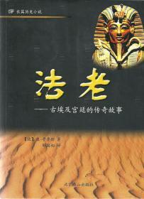 法老(汉文版)