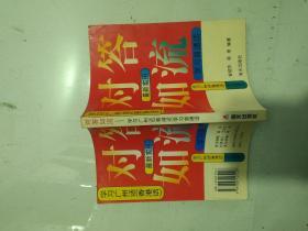 对答如流:学习广州话(香港话)、普通话
