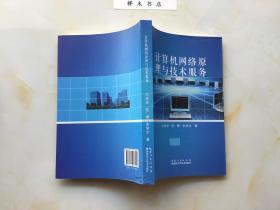 计算机网络原理与技术服务(库存新书)