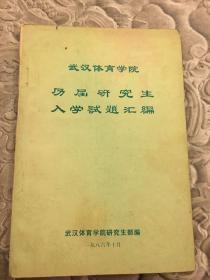 武汉体育学院历届研究生入学试题汇编