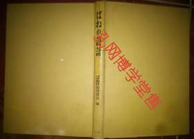 原版日文 ばねの设计(弹簧设计)昭和38年1963年