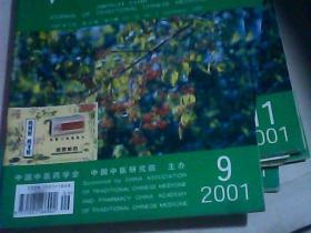 中医杂志2001年1-11 期共11本 包括男科良药马鞭草 刘志明治疗老年病经验徐长卿治疗哮喘一得 老年高血脂症辩治经验等