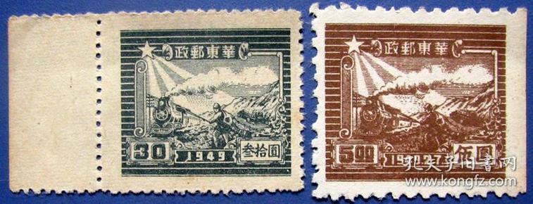 华东邮政1949年火车运输图带边--早期全新解放区邮票甩卖--实拍--包真--罕见