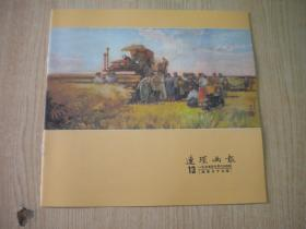 《连环画报》1955.13期,20开,人美2011.9出版,Q495号,影印本期刊