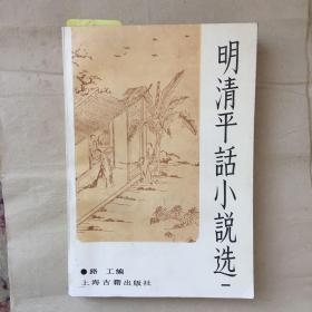 《明清平话小说选》(一)
