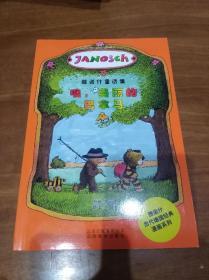 (雅诺什童话集)噢,美丽的巴拿马、普什金叔叔、给小老虎的生日集会、熊说:我邦你恢复健康、给小老虎的信、来,我们去寻宝、你好,小猪 (共7本)