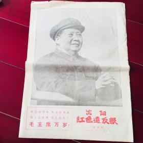 沈阳红色造反报创刊号【1967年1月22日】文革小报