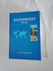 昆山市外商投资企业名录 (第二版 32开 精装 包邮快递)