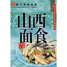 唐人美食丛书:山西面食